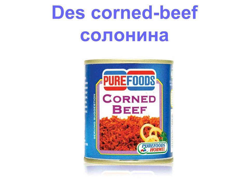 Des corned-beef солонина