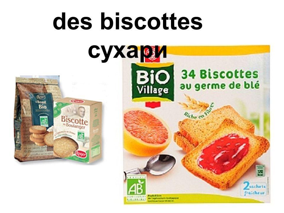 des biscottes сухари