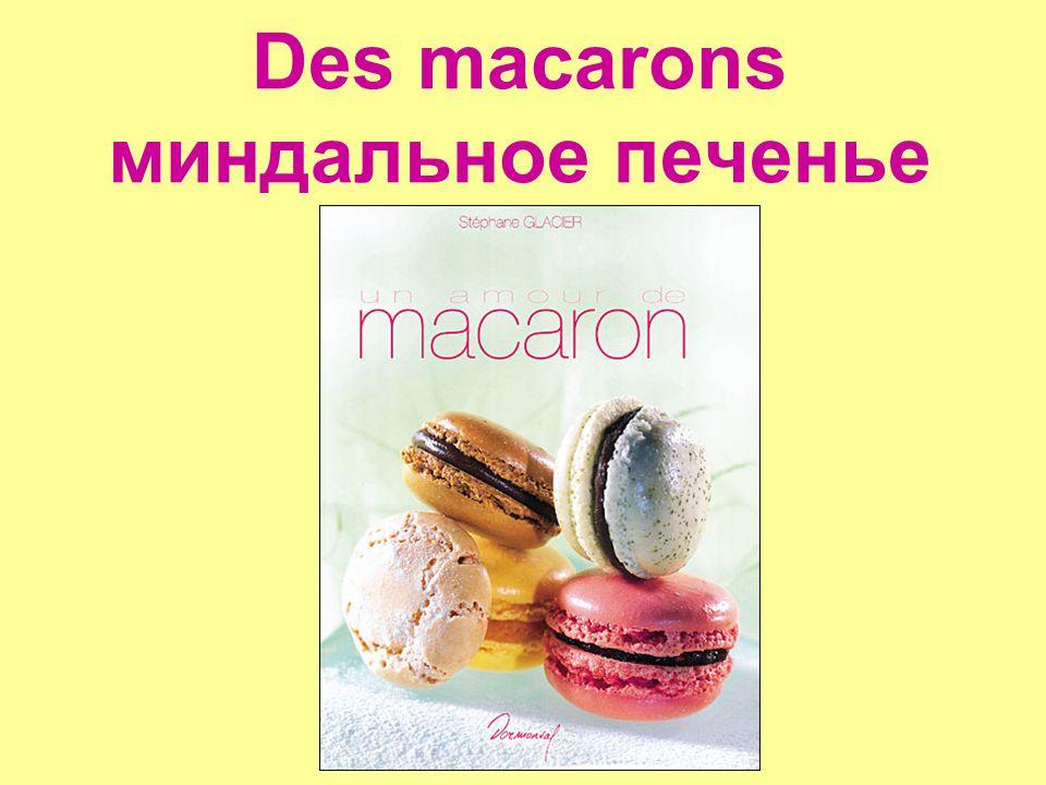 Des macarons миндальное печенье