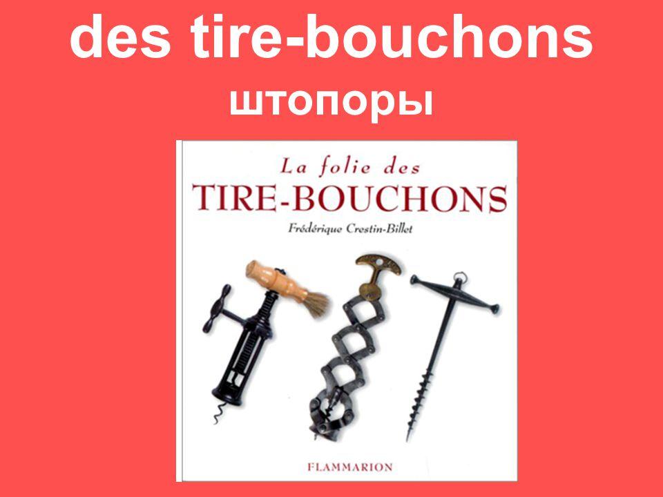 des tire-bouchons штопоры