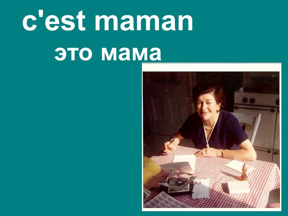 c est maman это мама