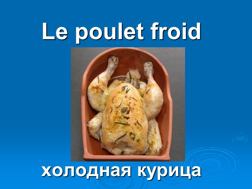 Le poulet froid холодная курица