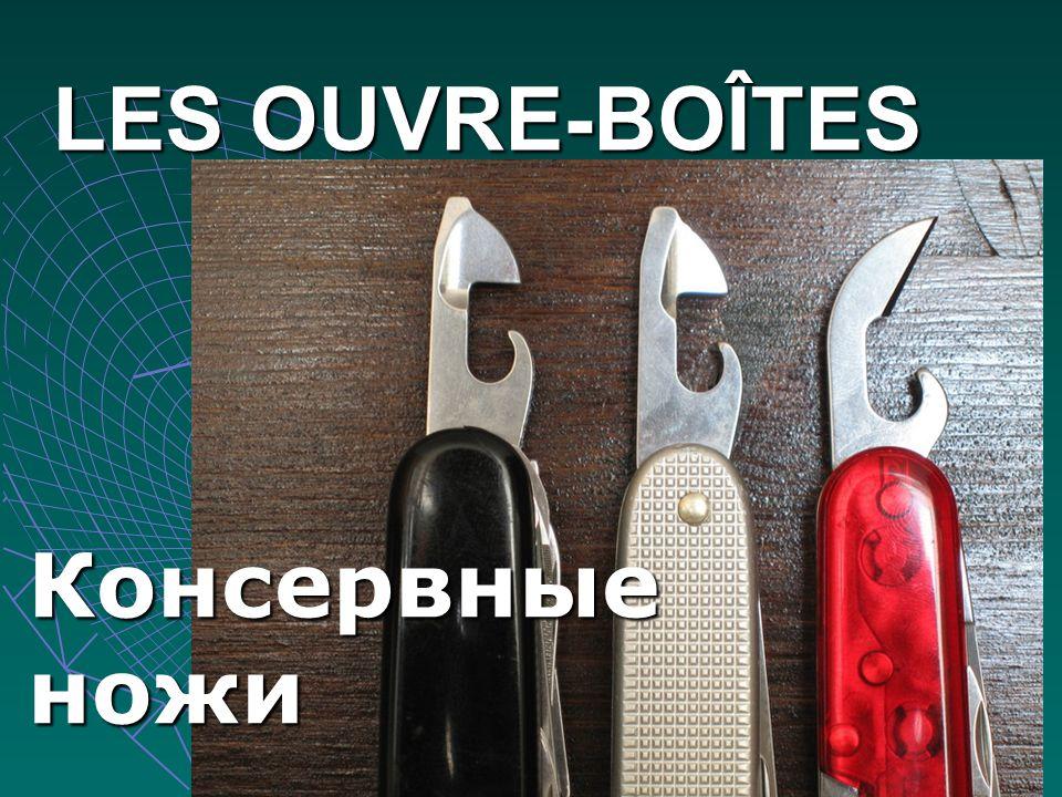 LES OUVRE-BOÎTES Консервные ножи