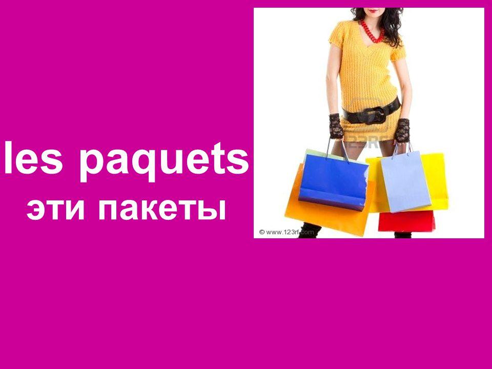 les paquets эти пакеты