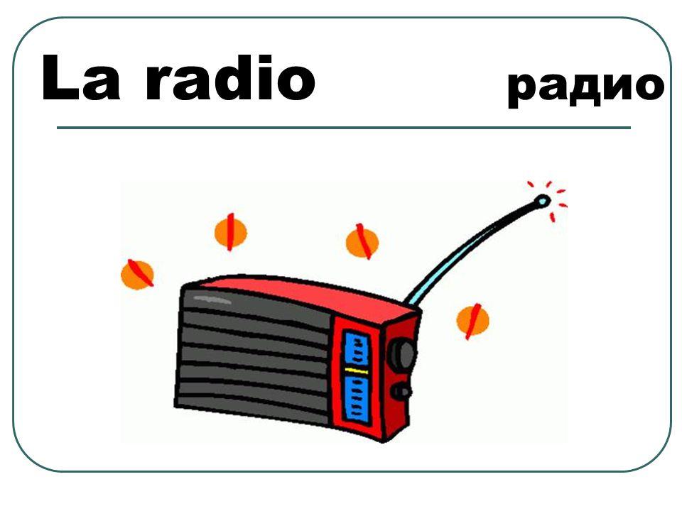 La radio радио