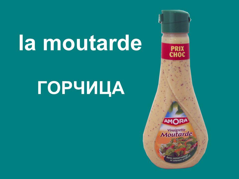 la moutarde ГОРЧИЦА
