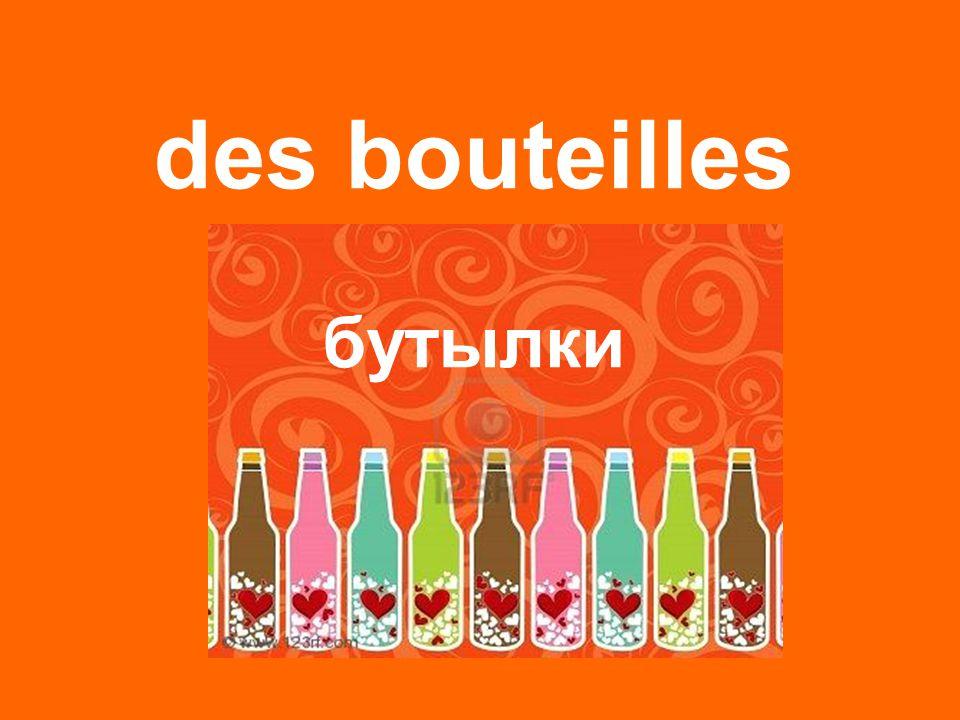 les bouteilles эти бутылки