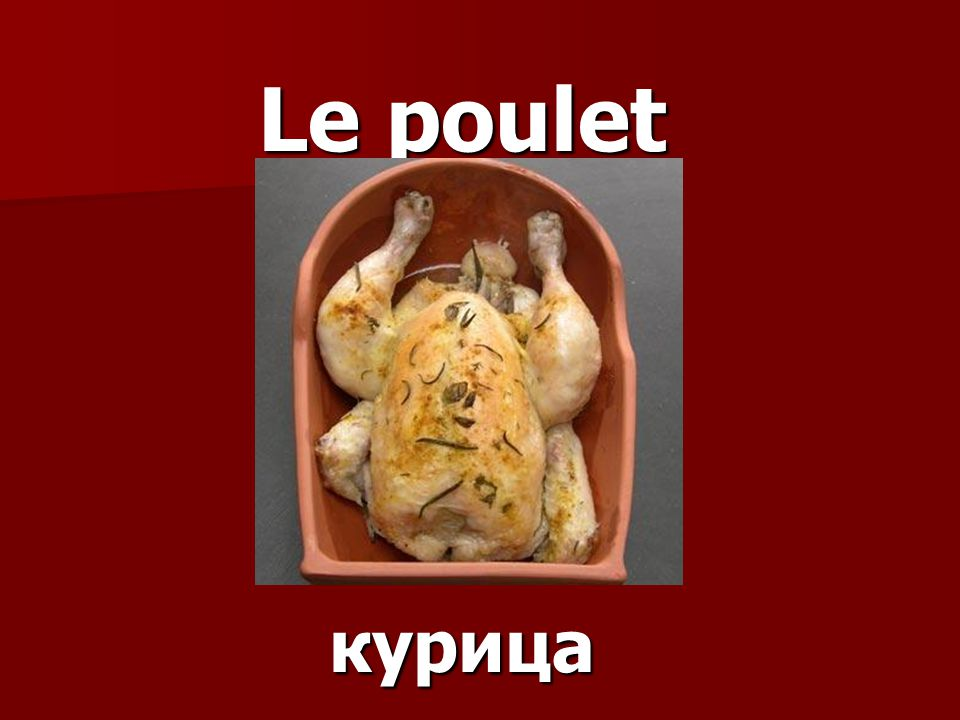 Le poulet курица