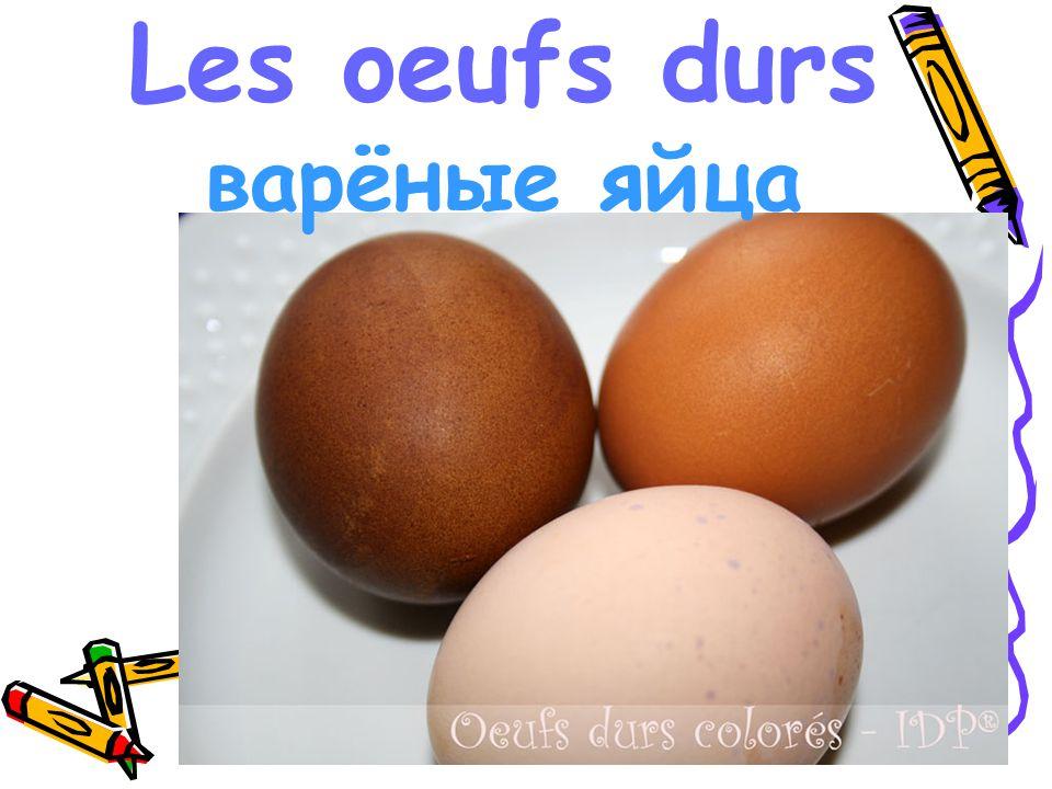 Les oeufs durs варёные яйца