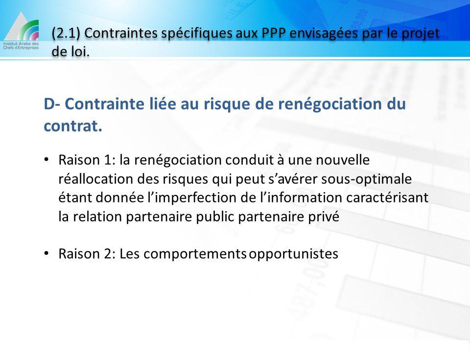 (2.1) Contraintes spécifiques aux PPP envisagées par le projet de loi. D- Contrainte liée au risque de renégociation du contrat. Raison 1: la renégoci