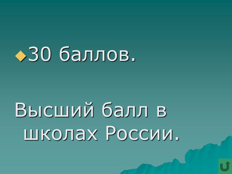  30 баллов. Высший балл в школах России.