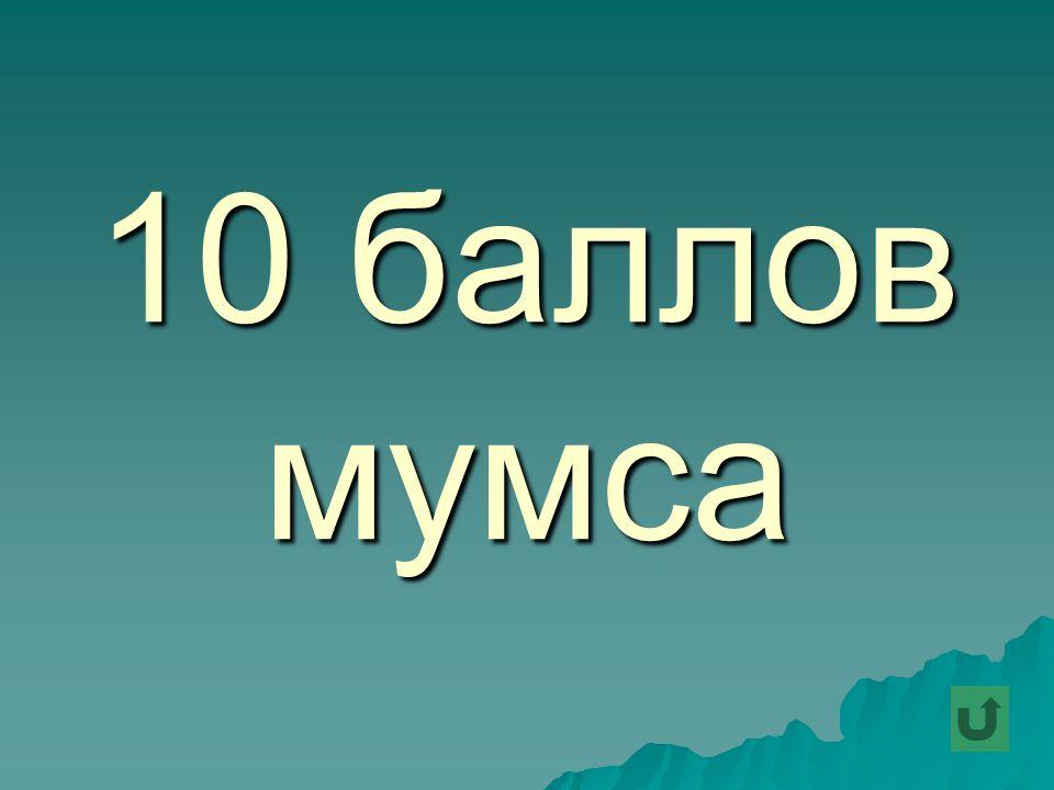 10 баллов мумса