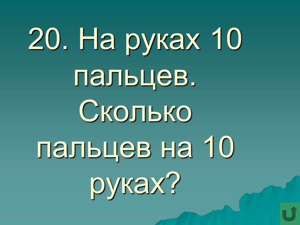 20. На руках 10 пальцев. Сколько пальцев на 10 руках