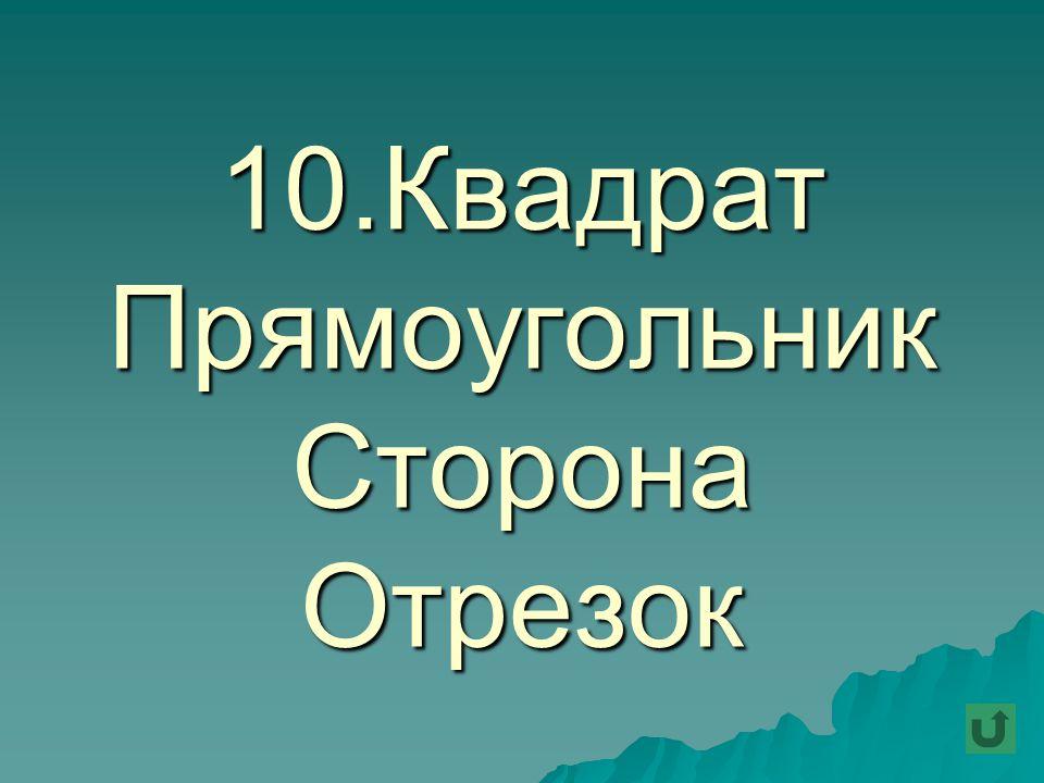 10.Квадрат Прямоугольник Сторона Отрезок