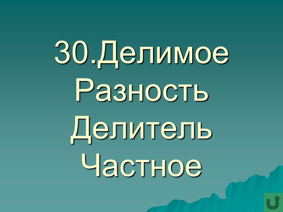 30.Делимое Разность Делитель Частное