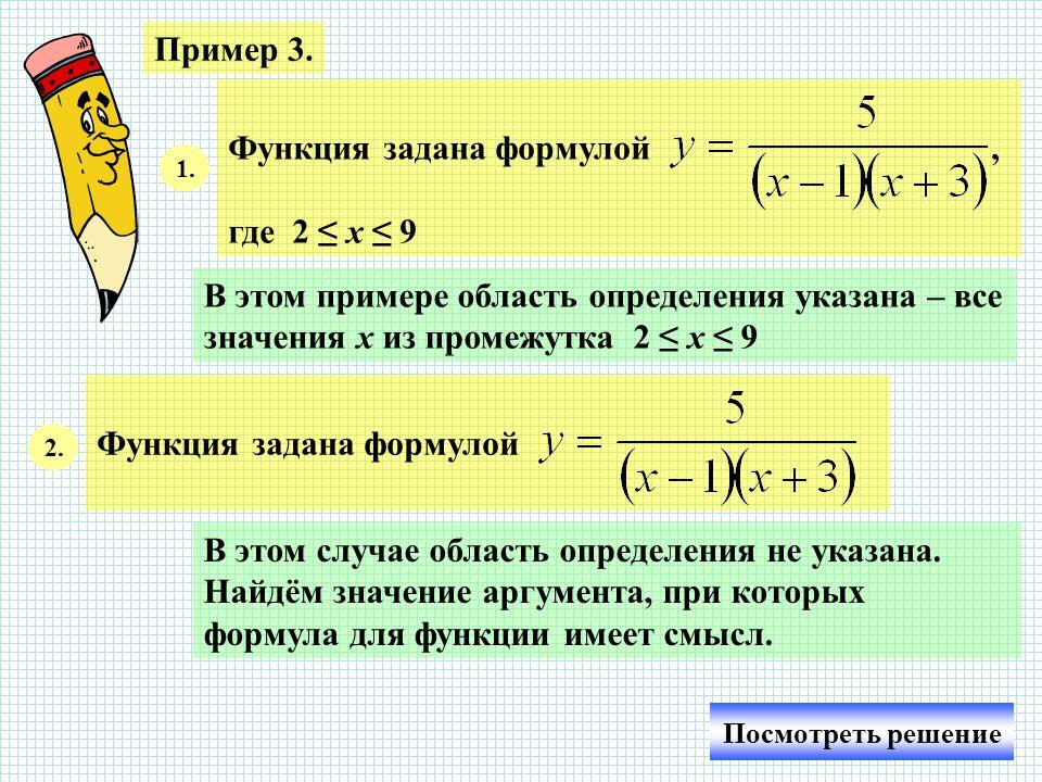 Пример 3.Функция задана формулой, где 2 ≤ х ≤ 9 1.