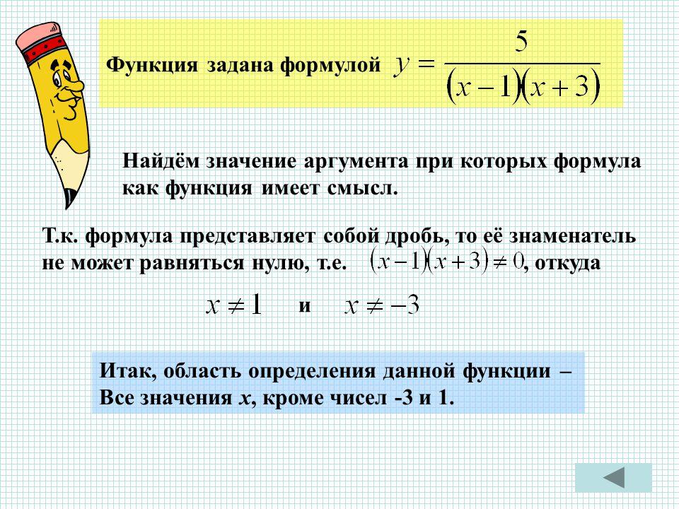 Функция задана формулой Найдём значение аргумента при которых формула как функция имеет смысл.