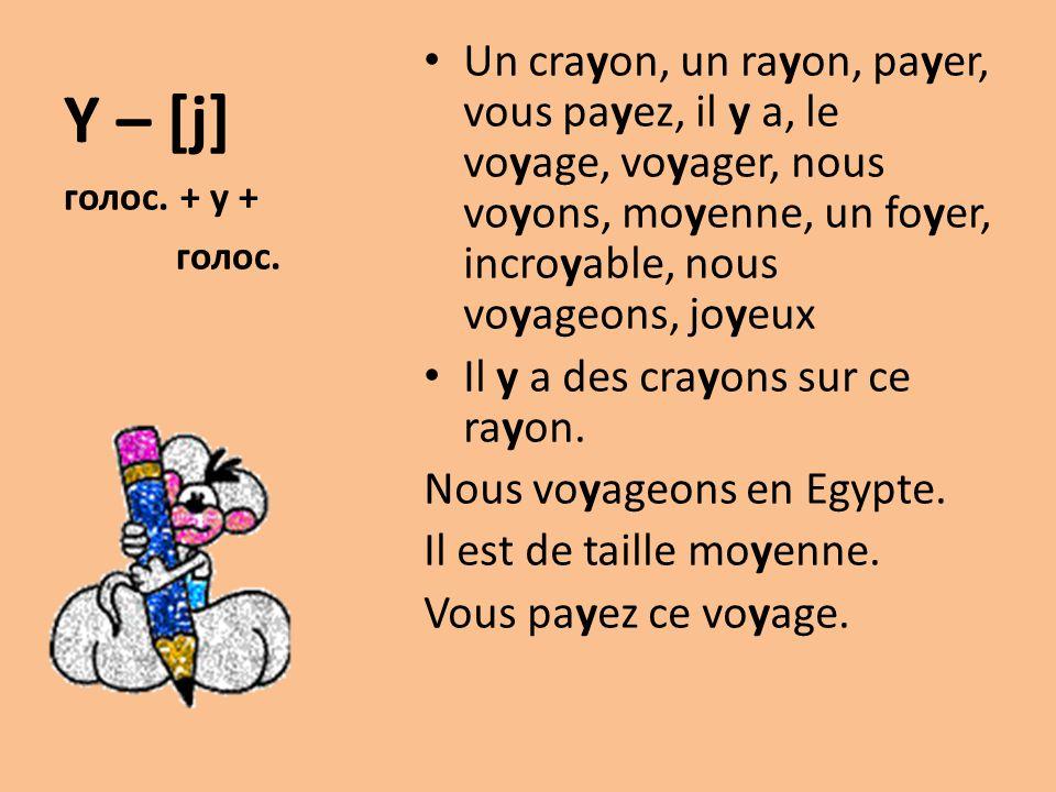Y – [ј] Un crayon, un rayon, payer, vous payez, il y a, le voyage, voyager, nous voyons, moyenne, un foyer, incroyable, nous voyageons, joyeux Il y a