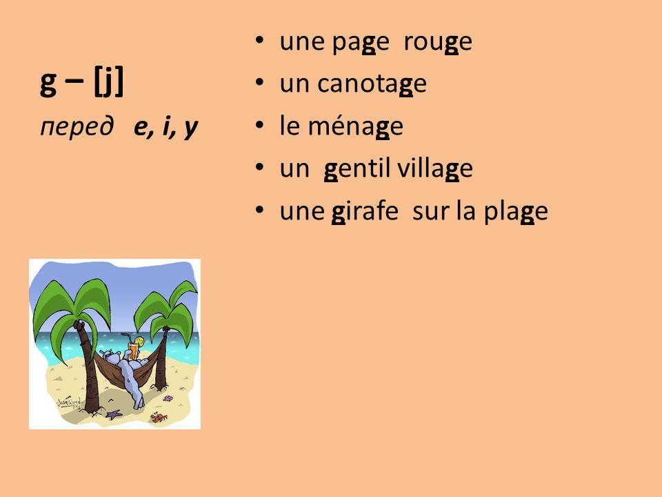 g – [j] une page rouge un canotage le ménage un gentil village une girafe sur la plage перед e, i, y