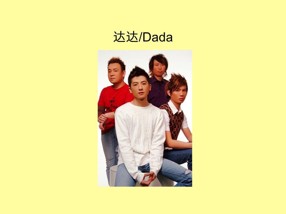 达达 /Dada