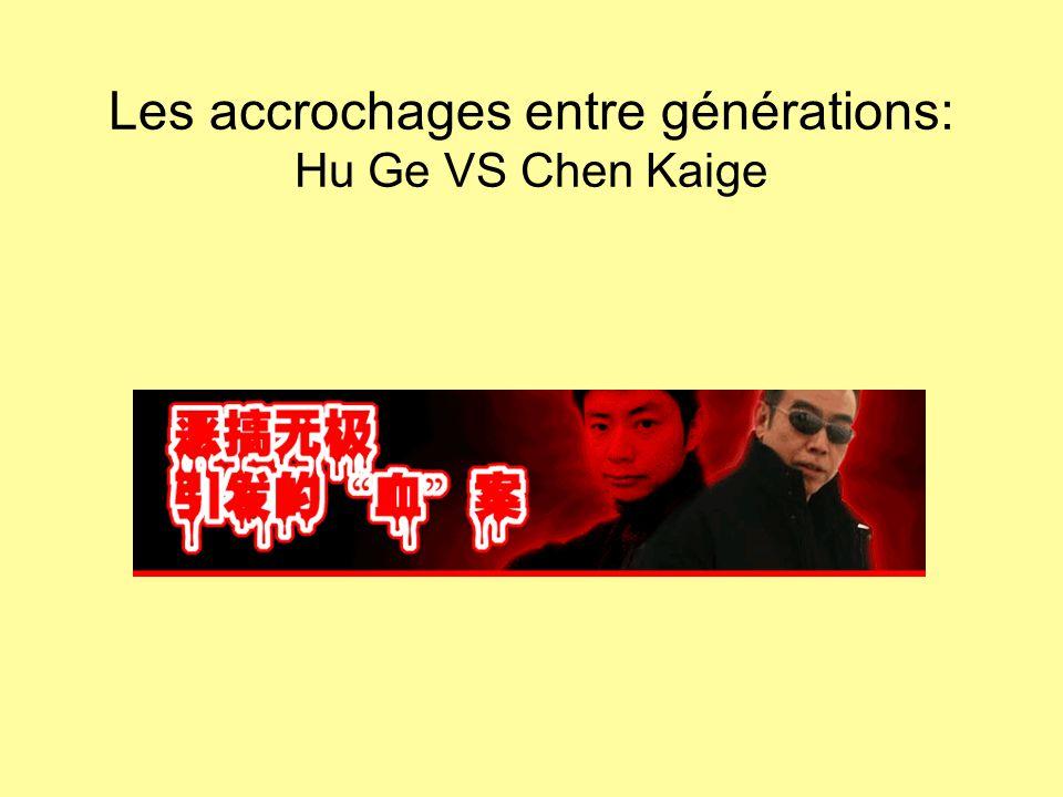 Les accrochages entre générations: Hu Ge VS Chen Kaige