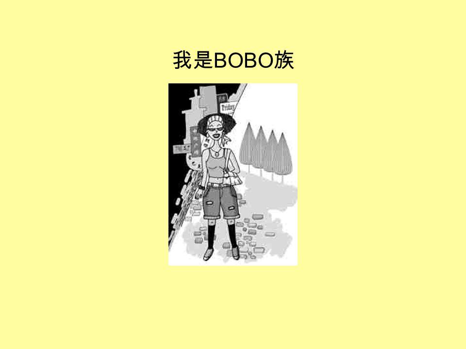 我是 BOBO 族