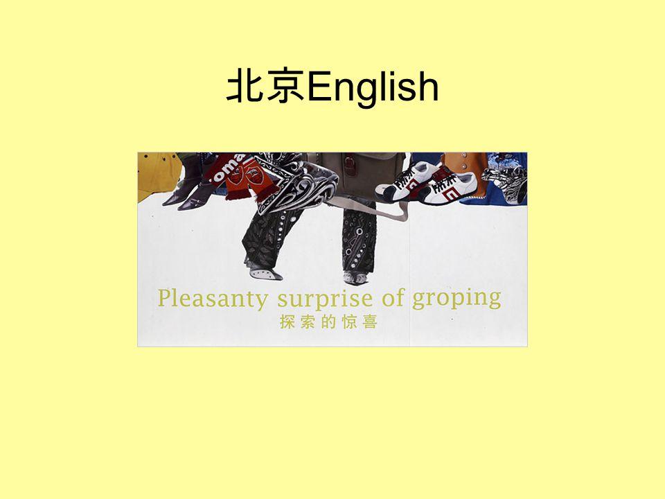 北京 English
