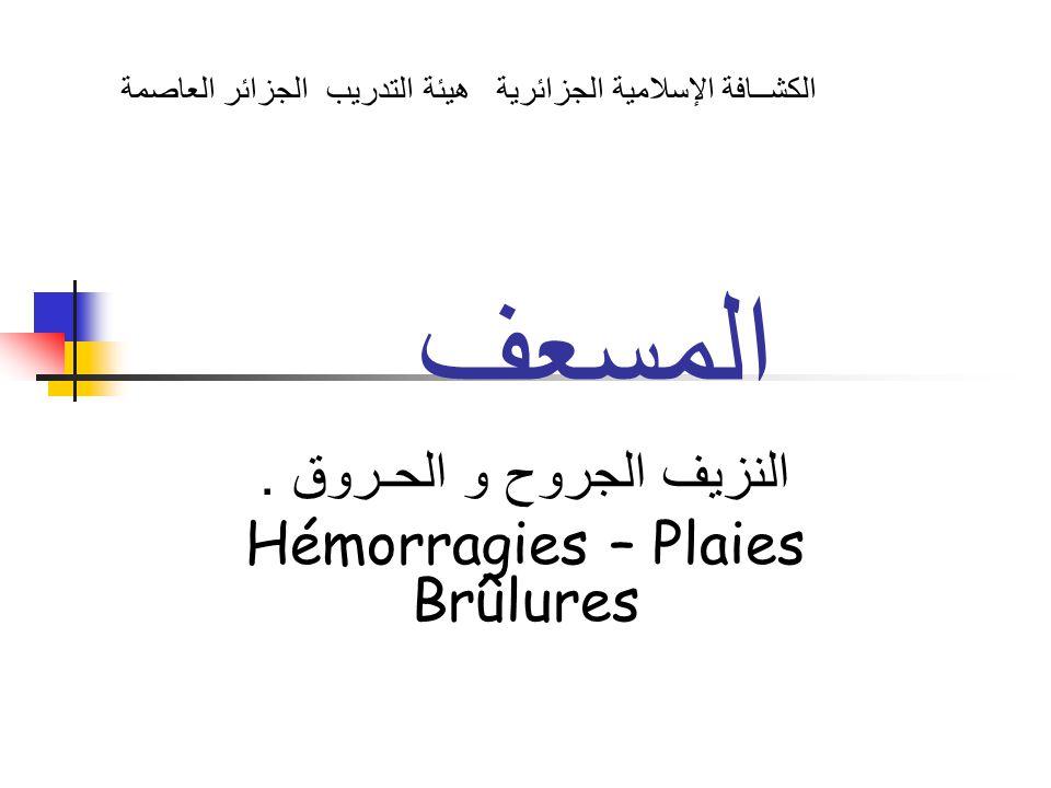 المسعف النزيف الجروح و الحـروق. Hémorragies – Plaies Brûlures الكشــافة الإسلامية الجزائرية هيئة التدريب الجزائر العاصمة