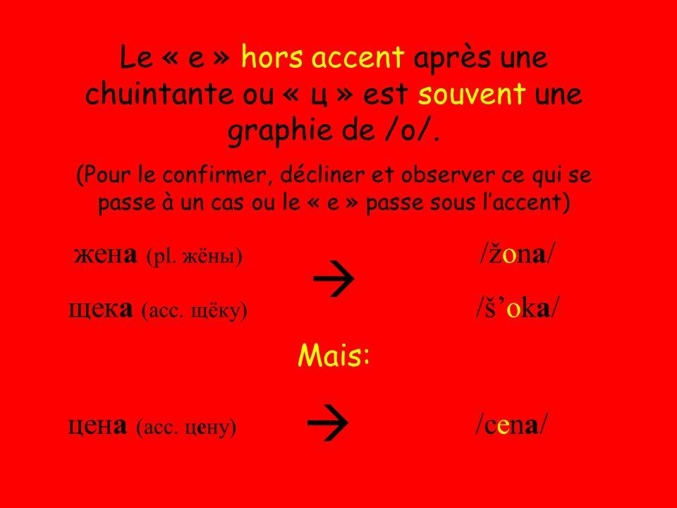Le « е » hors accent après une chuintante ou « ц » est souvent une graphie de /o/.