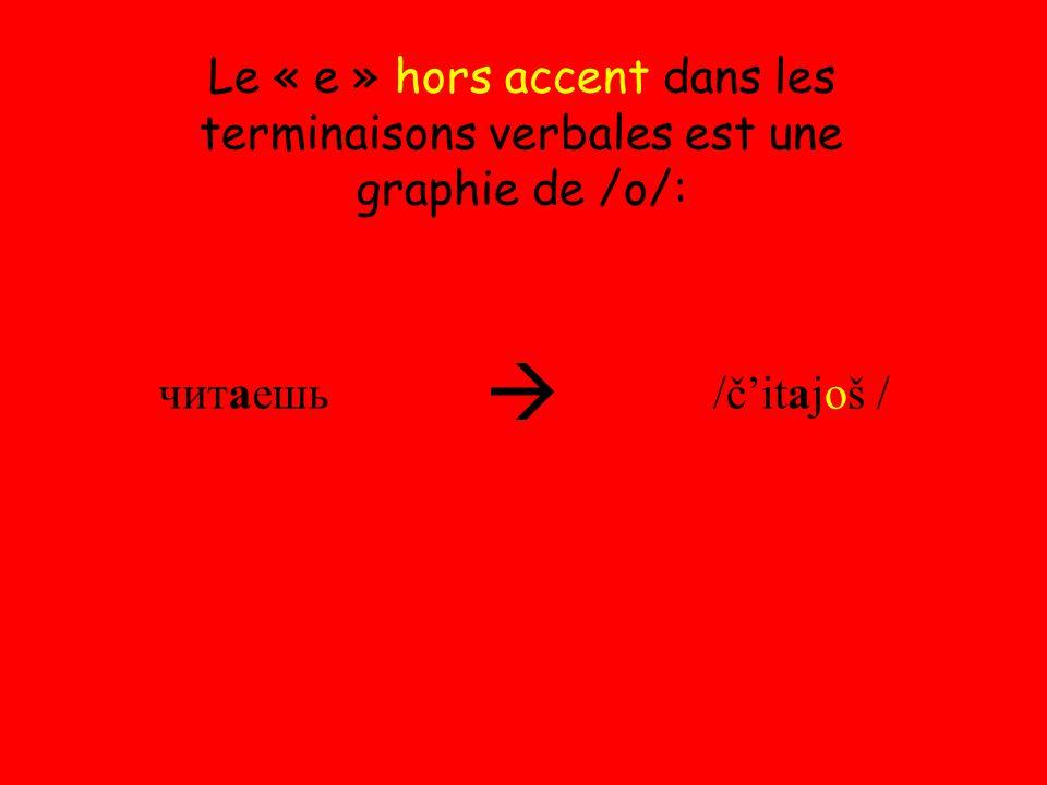 Le « е » hors accent dans les terminaisons verbales est une graphie de /o/: читаешь  /č'itajoš /
