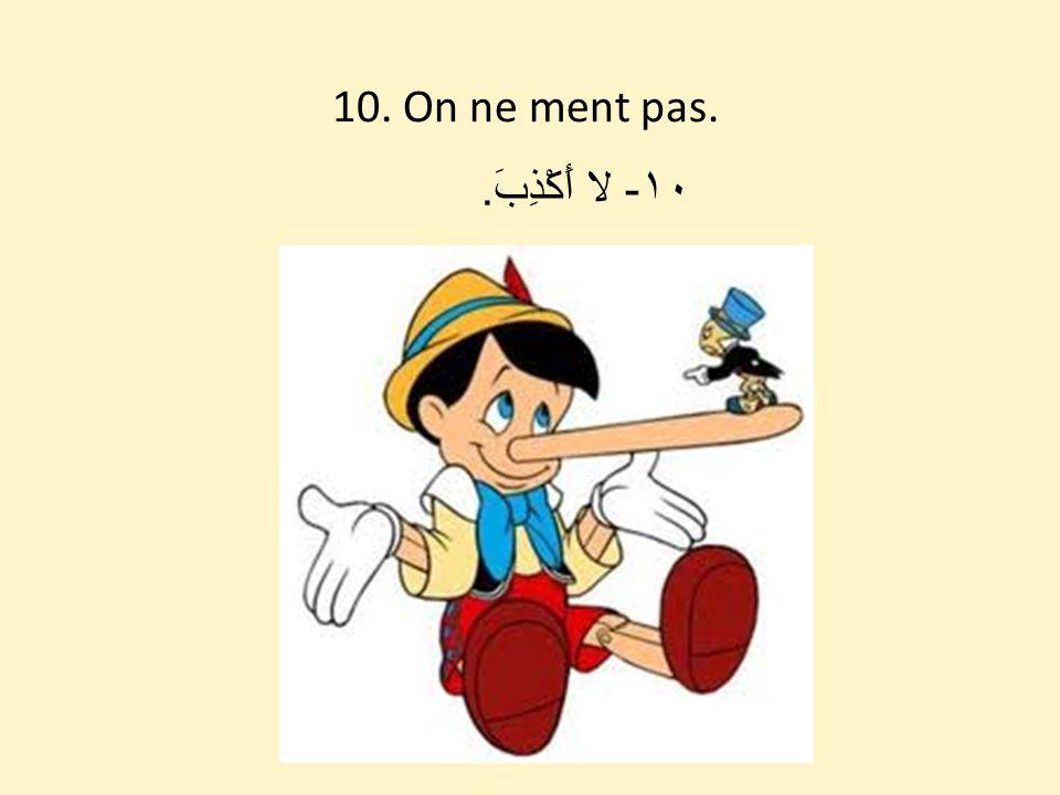 10. On ne ment pas. ۱۰ - لا أَكْذِبَ.