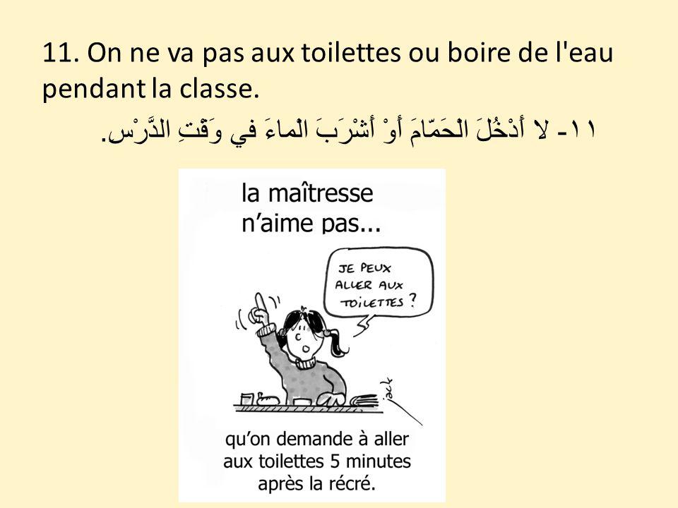11.On ne va pas aux toilettes ou boire de l eau pendant la classe.