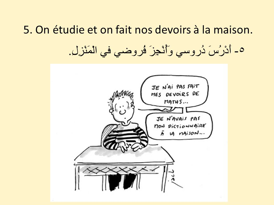 6. On peut aider les autres. ٦ - أُساعِدَ رِفاقي.