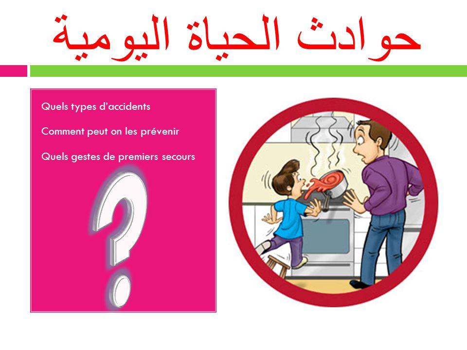 حوادث الحياة اليومية Quels types d'accidents Comment peut on les prévenir Quels gestes de premiers secours