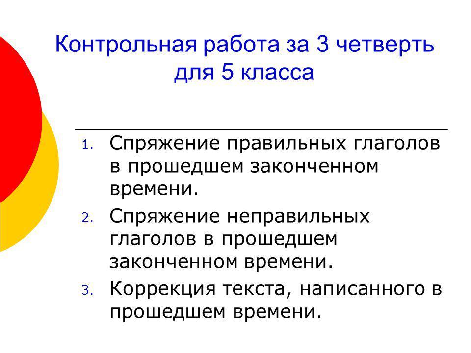 Вставьте вспомогательные глаголы avoir или être в следующие предложения: 1.