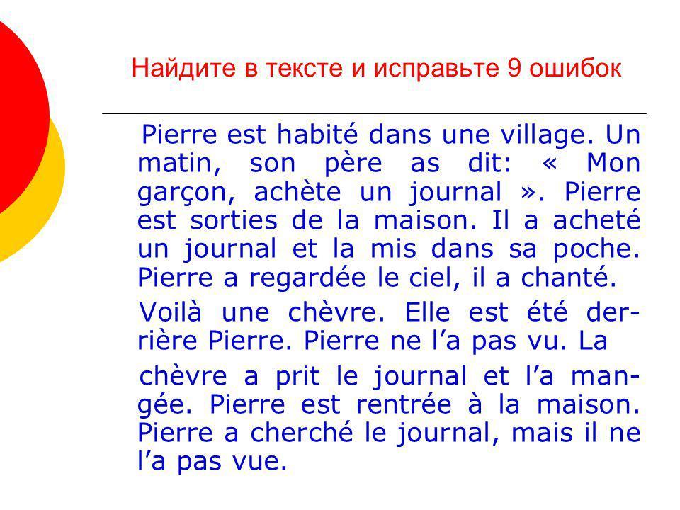 Найдите в тексте и исправьте 9 ошибок Pierre est habité dans une village.