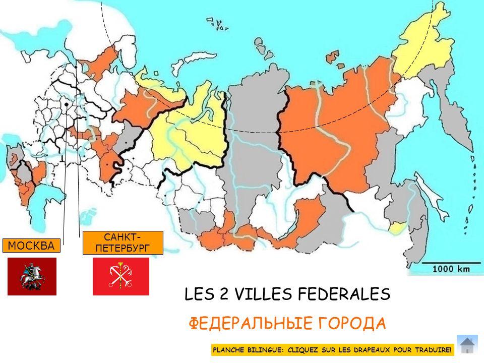 LES 8 OKROUGS FEDERAUX (et leurs capitales) ФЕДЕРАЛЬНЫЕ ОКРУГА РОССИЙСКОЙ ФЕДЕРАЦИИ Créés le 13 mai 2000 par le Président V. POUTINE Okroug du Nord-Ca