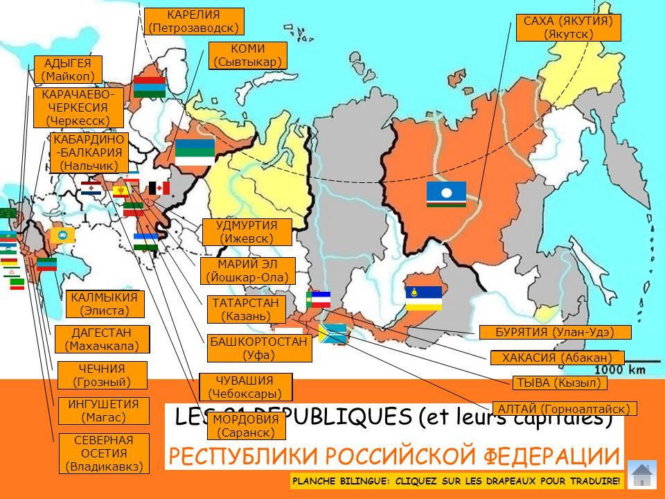 LES 2 VILLES FEDERALES ФЕДЕРАЛЬНЫЕ ГОРОДА MOSCOU SAINT PETERSBOURG МОСКВА САНКТ- ПЕТЕРБУРГ PLANCHE BILINGUE: CLIQUEZ SUR LES DRAPEAUX POUR TRADUIRE!