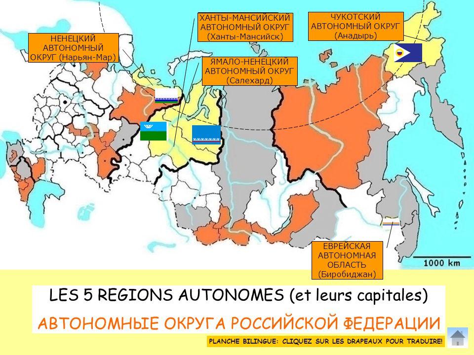 LES 21 REPUBLIQUES (et leurs capitales) РЕСПУБЛИКИ РОССИЙСКОЙ ФЕДЕРАЦИИ CARELIE (Petrozavodsk) KOMI (Syktyvkar) SAKHA IAKOUTIE (Iakoutsk) BOURIATIE (O