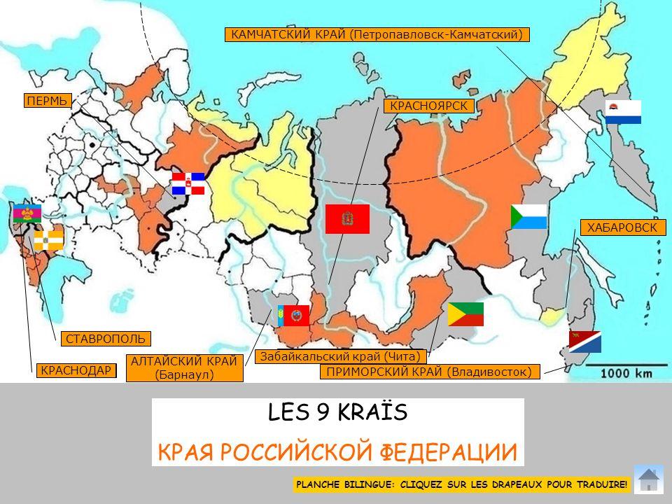 LES 5 REGIONS AUTONOMES (et leurs capitales) АВТОНОМНЫЕ ОКРУГА РОССИЙСКОЙ ФЕДЕРАЦИИ NENETS (Narian Mar) KHANTI MANSI (Khanty- Mansiisk) IAMALO NENETSI