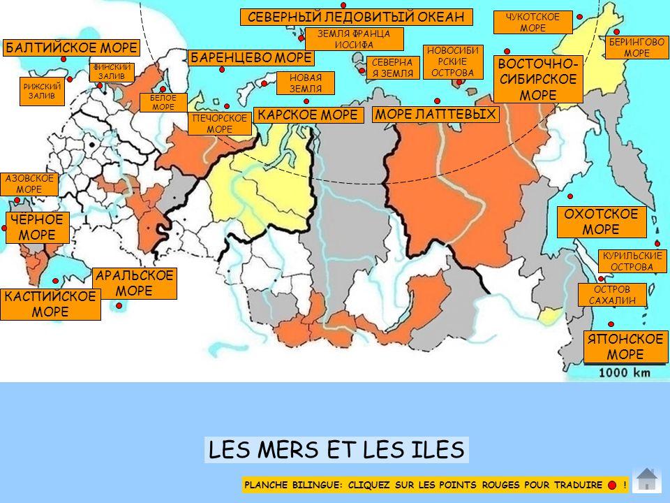 LES 5 REGIONS AUTONOMES (et leurs capitales) АВТОНОМНЫЕ ОКРУГА РОССИЙСКОЙ ФЕДЕРАЦИИ NENETS (Narian Mar) KHANTI MANSI (Khanty- Mansiisk) IAMALO NENETSIE (Salekhard) TCHOUKOTKA (Anadyr) REGION JUIVE (Birobidjan) PLANCHE BILINGUE: CLIQUEZ SUR LES DRAPEAUX POUR TRADUIRE.
