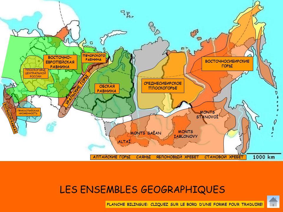 PLAINE D'EUROPE ORIENTALE MONT OURAL CAUCASE PLATEAU CENTRAL DE RUSSIE PLAINE DE L'OB PLATEAU DE SIBERIE CENTRALE MASSIFS DE SIBERIE ORIENTALE LES ENSEMBLES GEOGRAPHIQUES ALTAÏ MONTS IABLONOVY MONTS SAÏAN MONTS STANOVOÏ DEPRESSION DE LA CASPIENNE PLAINE DE LA PETCHORA ОБСКАЯ РАВНИНА ПЕЧОРСКОГО РАВНИНА УРАЛЬСКИЕ ГОРЫ ВОСТОЧНО- ЕВРОПЕЙСКАЯ РАВНИНА ПРИКАСПИЙСКАЯ НИЗМЕННОСТЬ БОЛЬШОЙ КАВКАЗ СРЕДНЕСИБИРСКОЕ ПЛОСКОГОРЬЕ ВОСТОЧНОСИБИРСКИЕ ГОРЫ АЛТАЙСКИЕ ГОРЫ САЯНЫ ЯБЛОНОВЫЙ ХРЕБЕТ СТАНОВОЙ ХРЕБЕТ ПЛОСКОГОРЬЕ ЦЕНТРАЛЬНОЙ РОССИИ PLANCHE BILINGUE: CLIQUEZ SUR LE BORD D'UNE FORME POUR TRADUIRE!