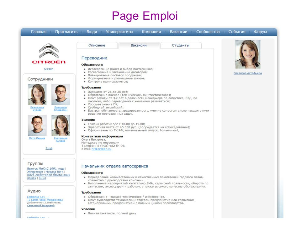 Page Emploi