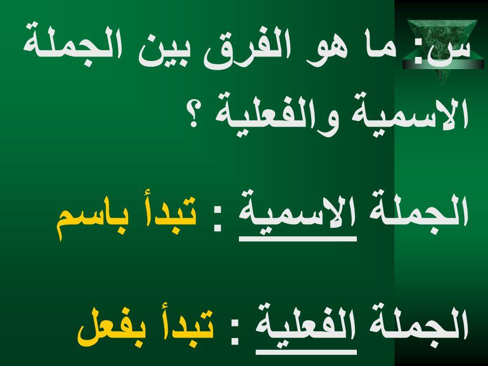 قواعد اللغة العربية الدرس الأول كان وأخواتها س ما هو الفرق بين الجملة الاسمية والفعلية الجملة الاسمية تبدأ باسم الجملة الفعلية تبدأ بفعل Ppt Telecharger